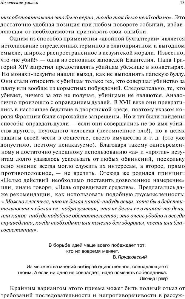 PDF. Уловки в споре. Винокур В. А. Страница 42. Читать онлайн