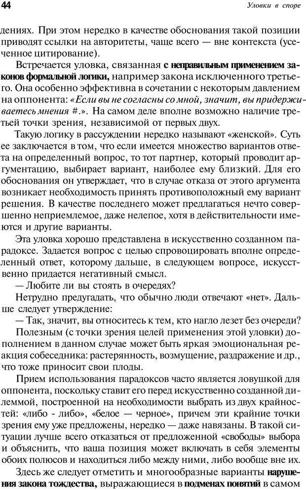 PDF. Уловки в споре. Винокур В. А. Страница 43. Читать онлайн
