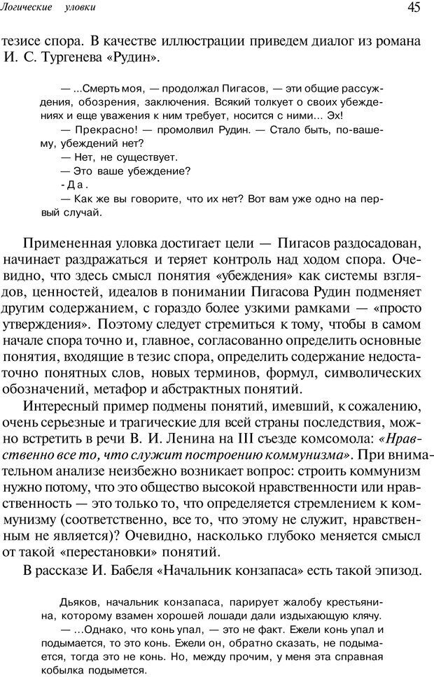 PDF. Уловки в споре. Винокур В. А. Страница 44. Читать онлайн