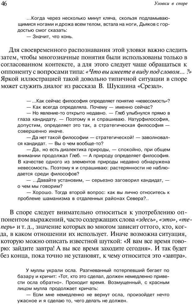 PDF. Уловки в споре. Винокур В. А. Страница 45. Читать онлайн