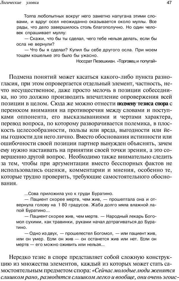 PDF. Уловки в споре. Винокур В. А. Страница 46. Читать онлайн