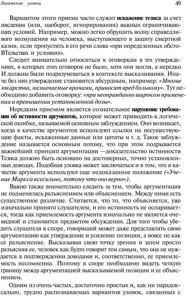 PDF. Уловки в споре. Винокур В. А. Страница 48. Читать онлайн