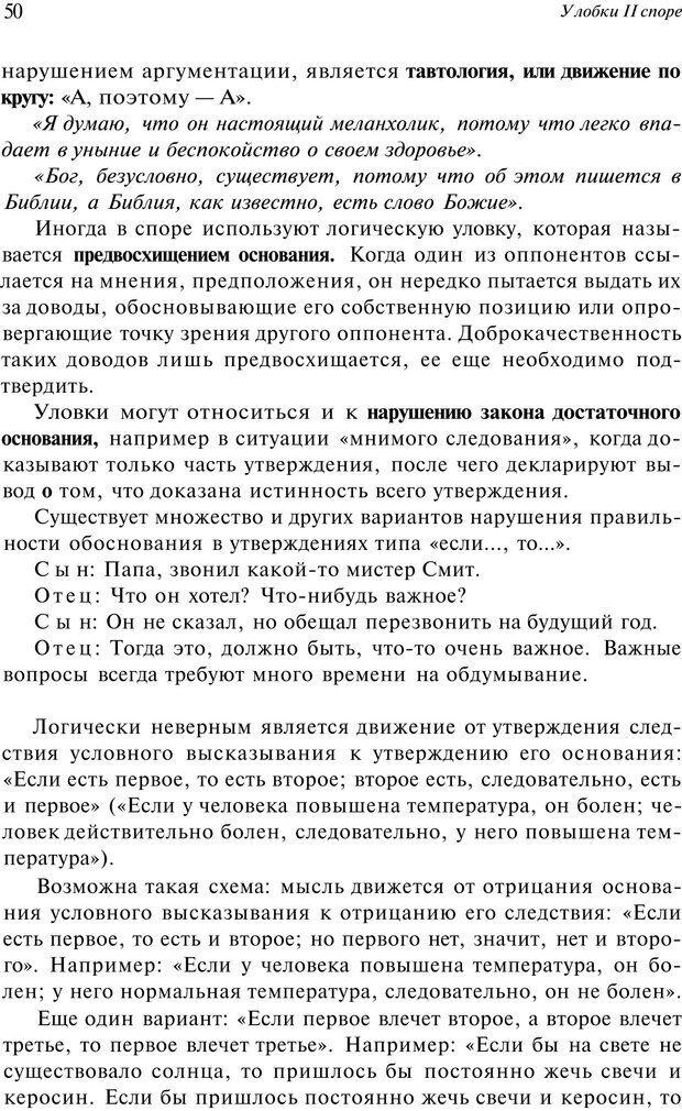 PDF. Уловки в споре. Винокур В. А. Страница 49. Читать онлайн