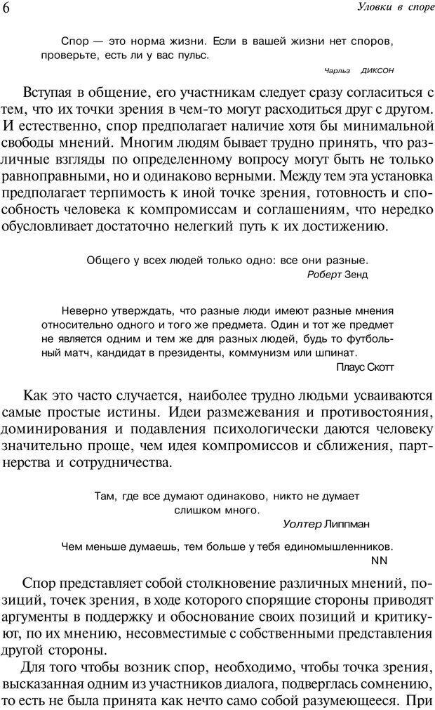 PDF. Уловки в споре. Винокур В. А. Страница 5. Читать онлайн