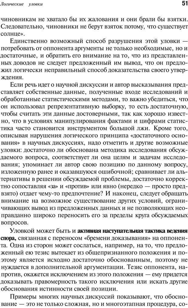 PDF. Уловки в споре. Винокур В. А. Страница 50. Читать онлайн