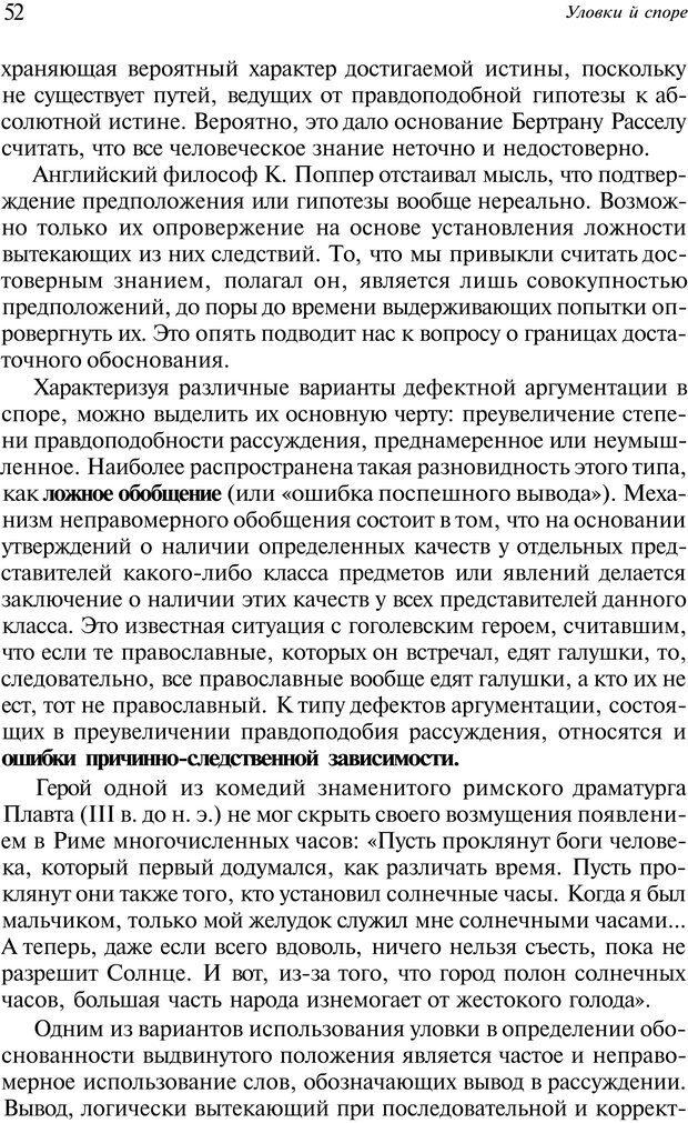 PDF. Уловки в споре. Винокур В. А. Страница 51. Читать онлайн