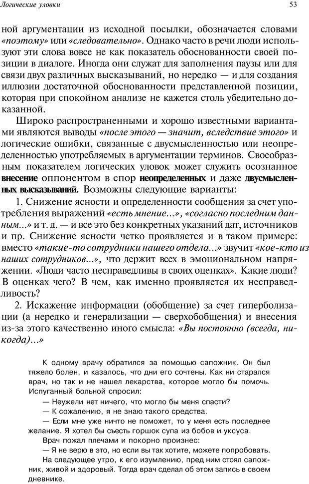 PDF. Уловки в споре. Винокур В. А. Страница 52. Читать онлайн