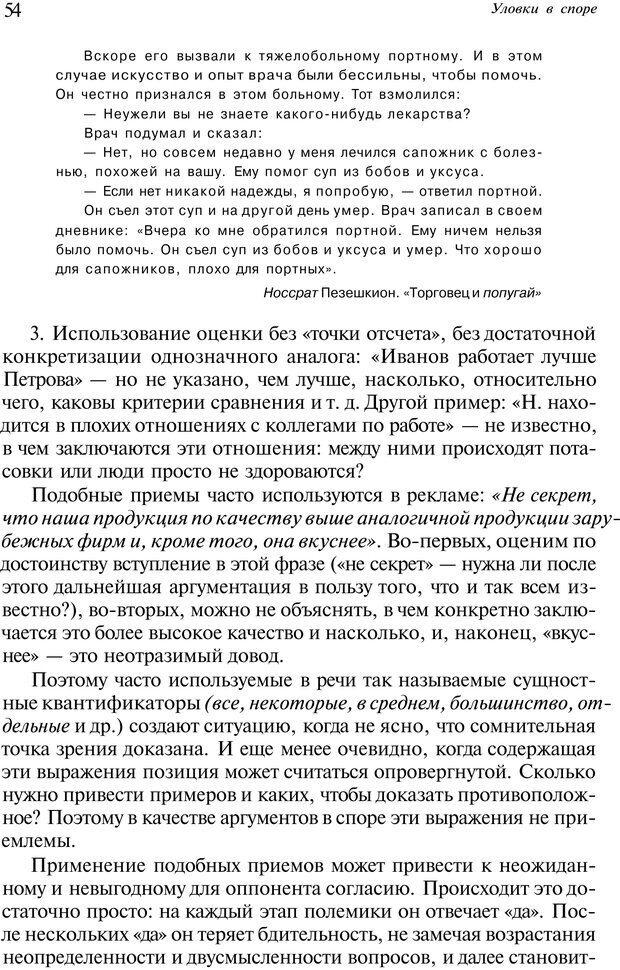 PDF. Уловки в споре. Винокур В. А. Страница 53. Читать онлайн