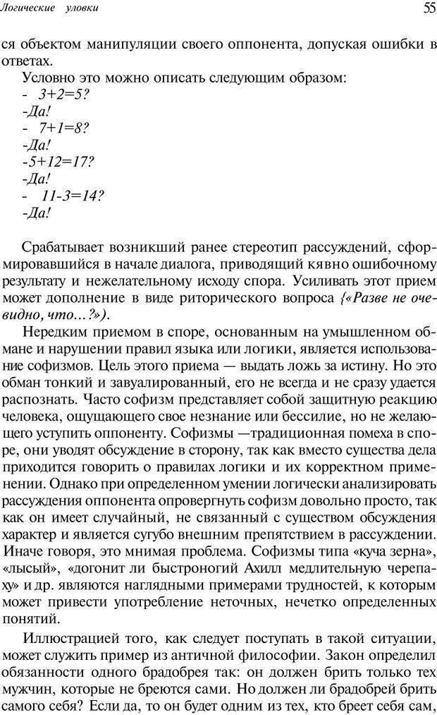 PDF. Уловки в споре. Винокур В. А. Страница 54. Читать онлайн