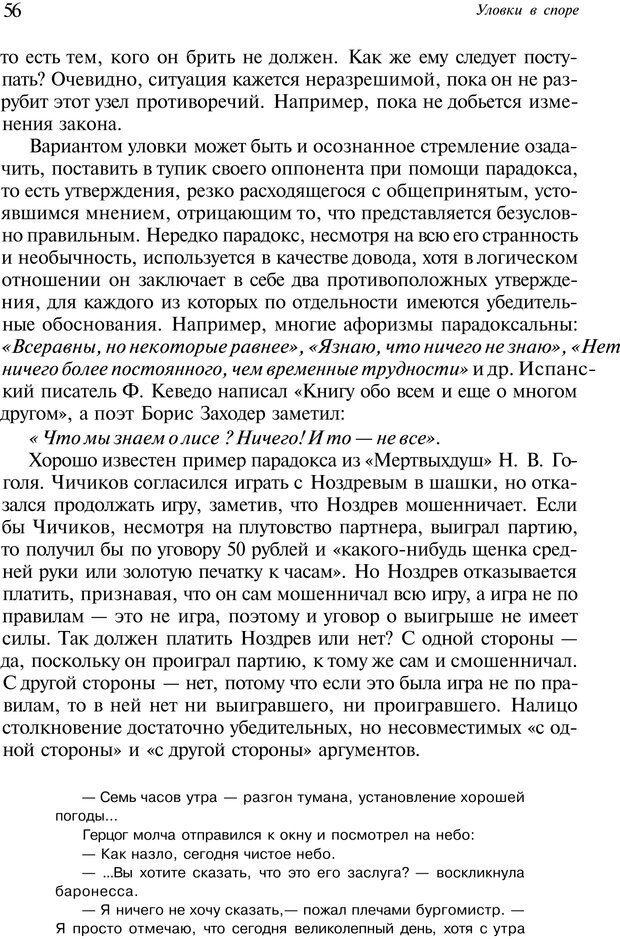 PDF. Уловки в споре. Винокур В. А. Страница 55. Читать онлайн