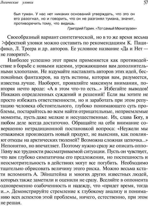 PDF. Уловки в споре. Винокур В. А. Страница 56. Читать онлайн