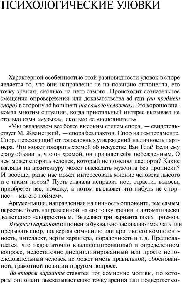 PDF. Уловки в споре. Винокур В. А. Страница 57. Читать онлайн