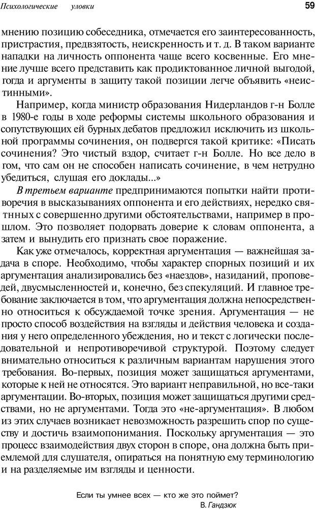 PDF. Уловки в споре. Винокур В. А. Страница 58. Читать онлайн