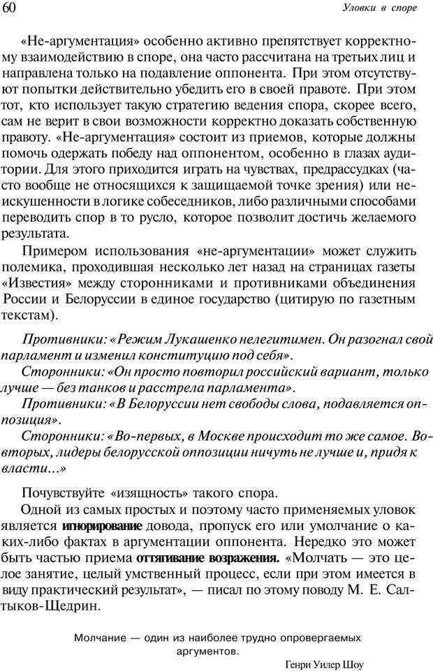 PDF. Уловки в споре. Винокур В. А. Страница 59. Читать онлайн