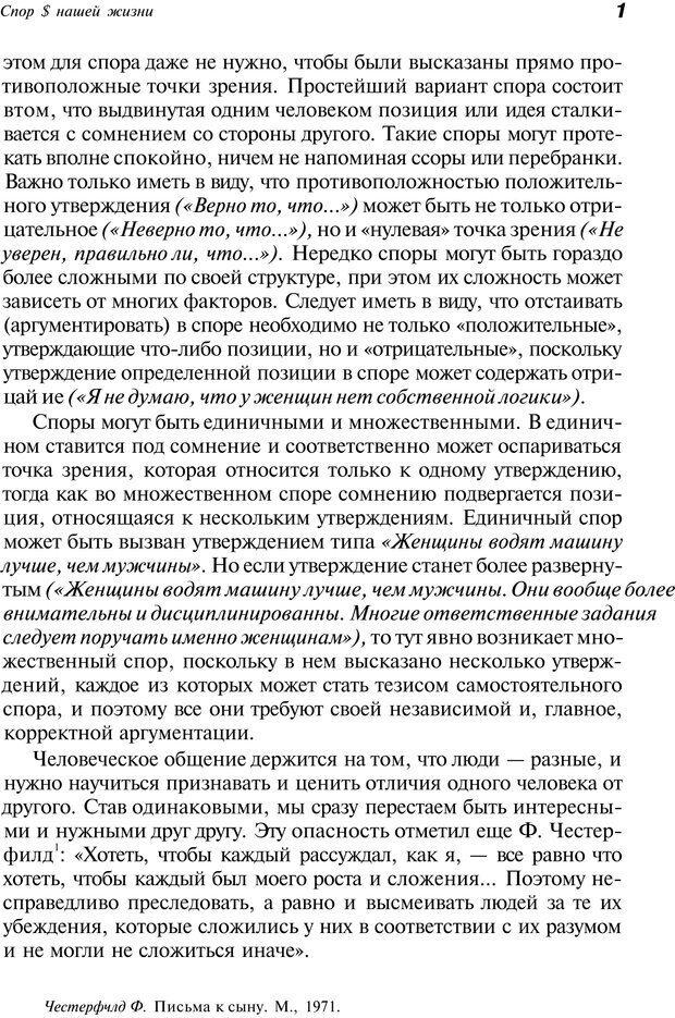 PDF. Уловки в споре. Винокур В. А. Страница 6. Читать онлайн