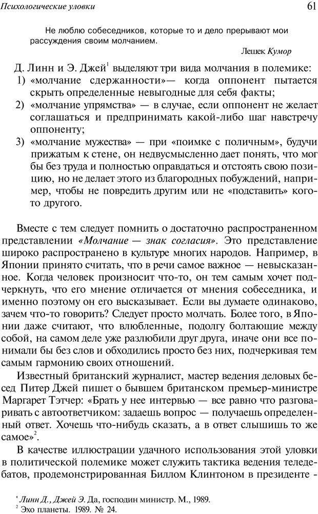 PDF. Уловки в споре. Винокур В. А. Страница 60. Читать онлайн
