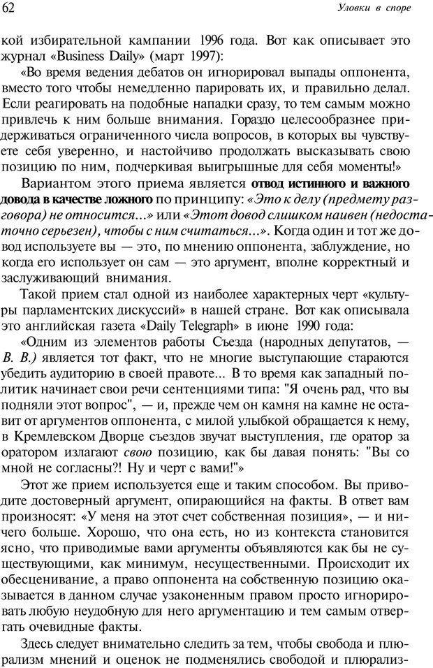 PDF. Уловки в споре. Винокур В. А. Страница 61. Читать онлайн