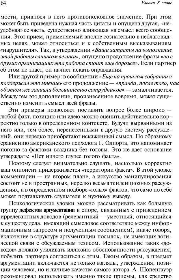 PDF. Уловки в споре. Винокур В. А. Страница 63. Читать онлайн