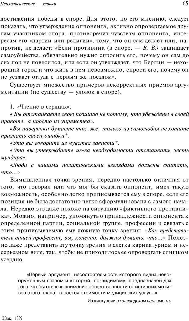 PDF. Уловки в споре. Винокур В. А. Страница 64. Читать онлайн