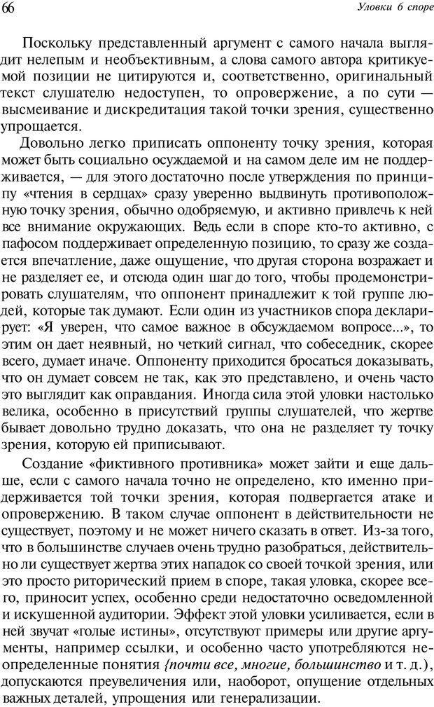 PDF. Уловки в споре. Винокур В. А. Страница 65. Читать онлайн