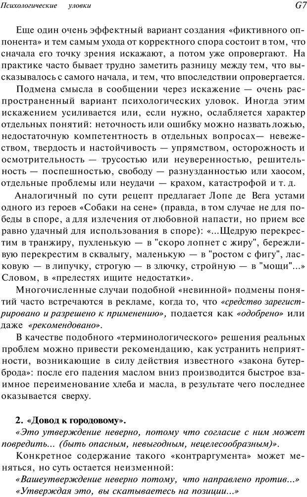 PDF. Уловки в споре. Винокур В. А. Страница 66. Читать онлайн