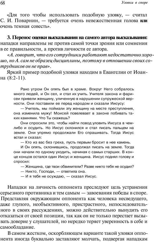 PDF. Уловки в споре. Винокур В. А. Страница 67. Читать онлайн