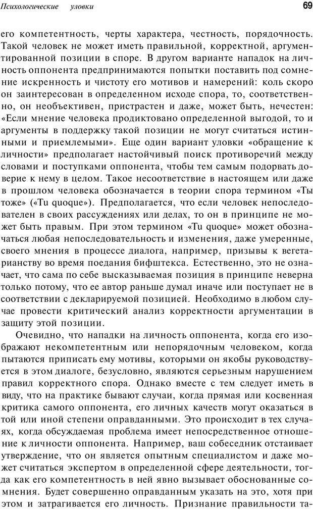 PDF. Уловки в споре. Винокур В. А. Страница 68. Читать онлайн