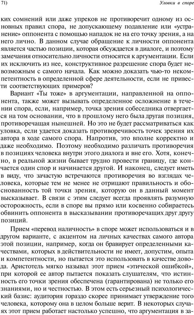 PDF. Уловки в споре. Винокур В. А. Страница 69. Читать онлайн