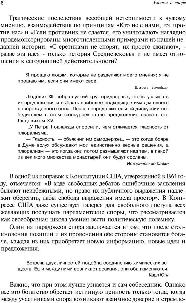 PDF. Уловки в споре. Винокур В. А. Страница 7. Читать онлайн