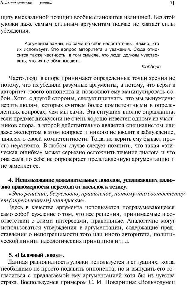 PDF. Уловки в споре. Винокур В. А. Страница 70. Читать онлайн