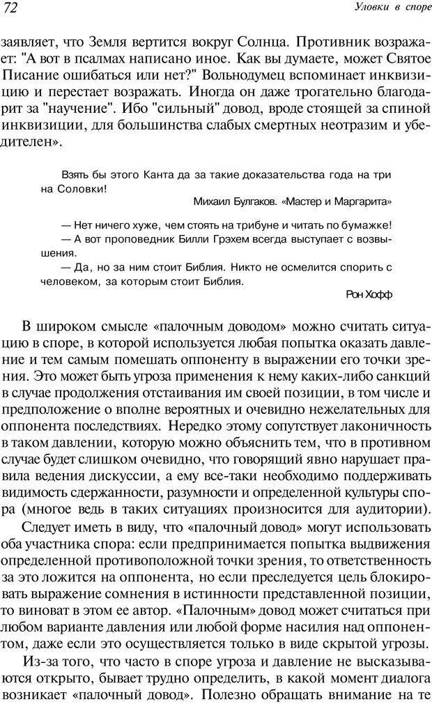 PDF. Уловки в споре. Винокур В. А. Страница 71. Читать онлайн