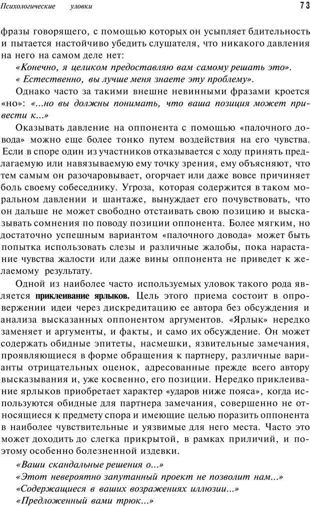 PDF. Уловки в споре. Винокур В. А. Страница 72. Читать онлайн