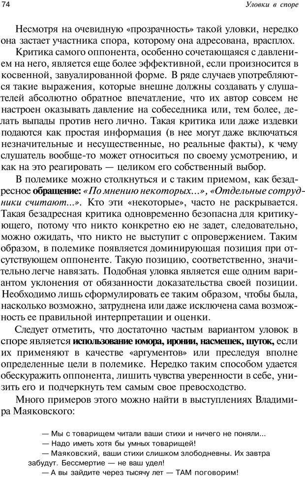 PDF. Уловки в споре. Винокур В. А. Страница 73. Читать онлайн
