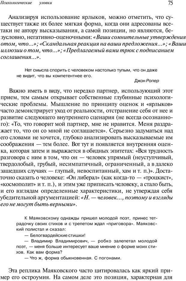 PDF. Уловки в споре. Винокур В. А. Страница 74. Читать онлайн