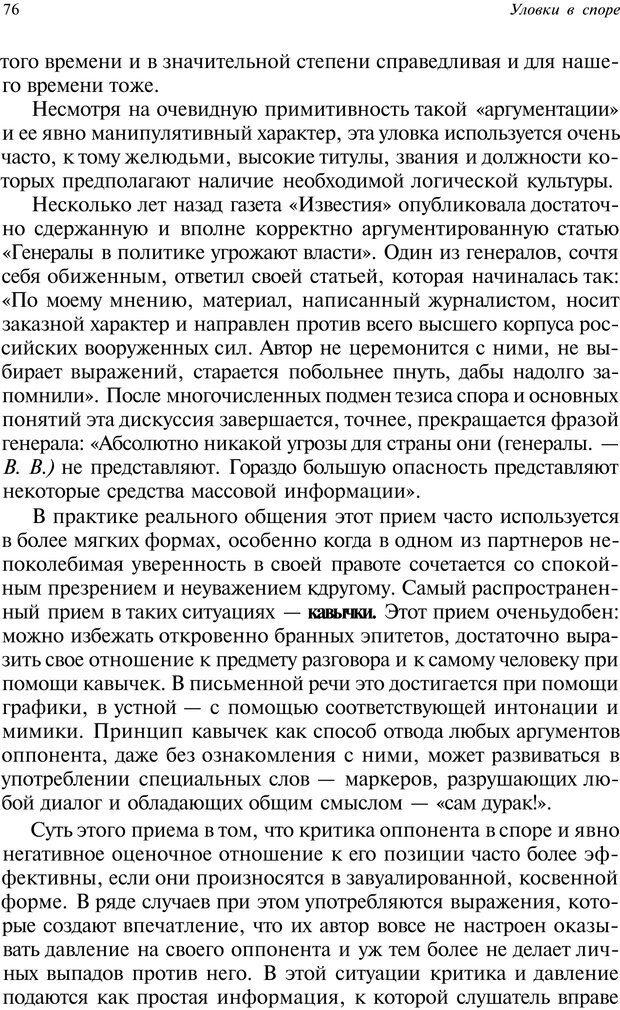 PDF. Уловки в споре. Винокур В. А. Страница 75. Читать онлайн