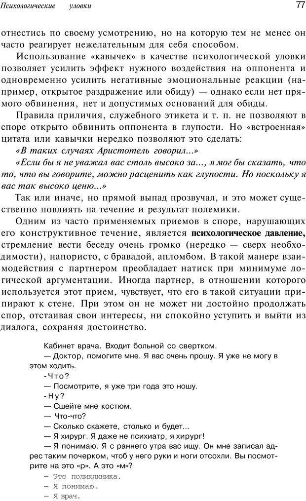 PDF. Уловки в споре. Винокур В. А. Страница 76. Читать онлайн