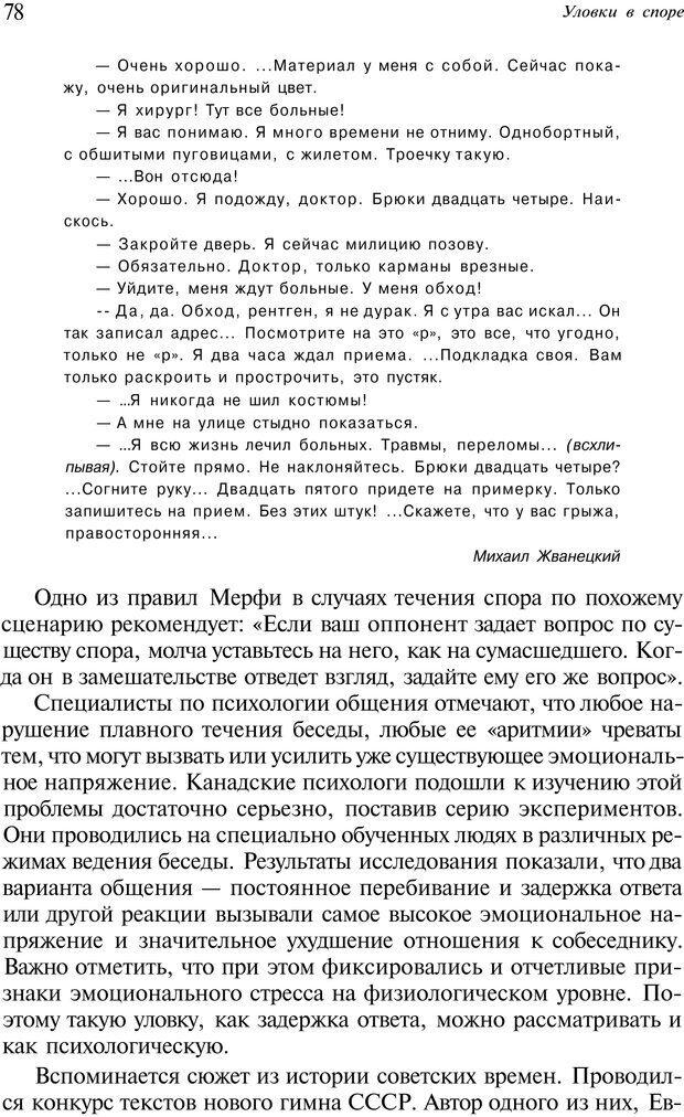 PDF. Уловки в споре. Винокур В. А. Страница 77. Читать онлайн