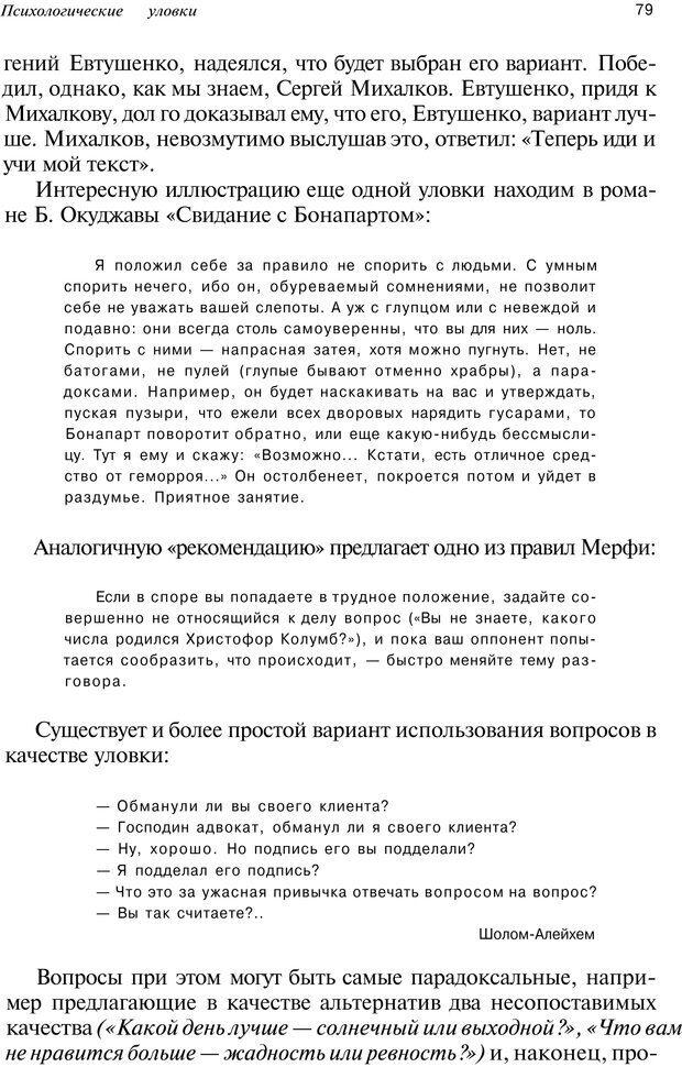 PDF. Уловки в споре. Винокур В. А. Страница 78. Читать онлайн