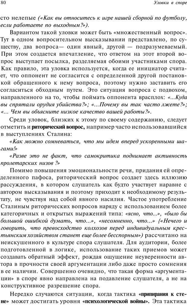PDF. Уловки в споре. Винокур В. А. Страница 79. Читать онлайн