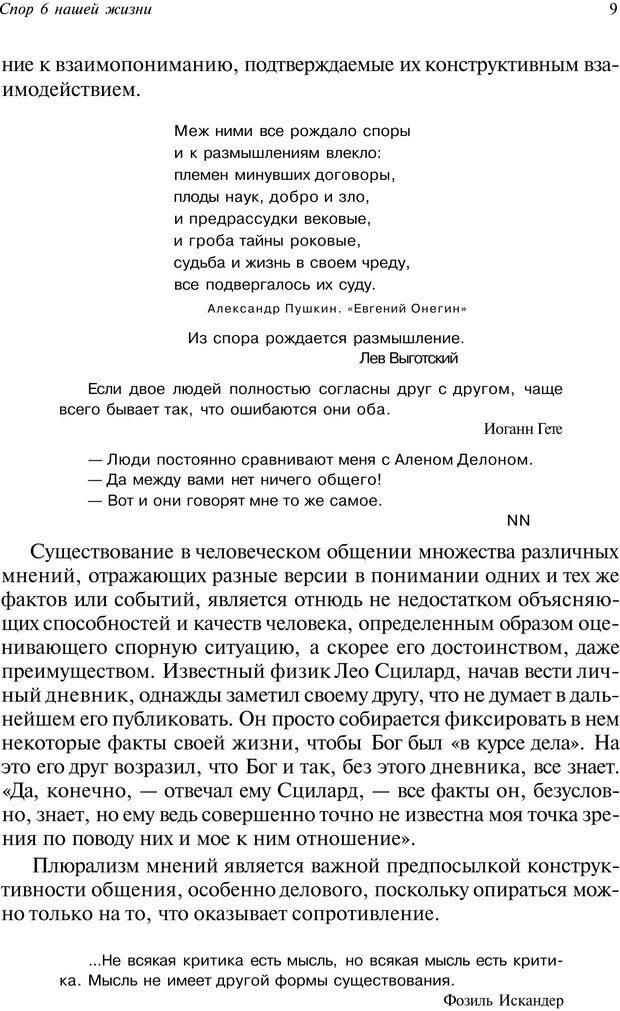 PDF. Уловки в споре. Винокур В. А. Страница 8. Читать онлайн