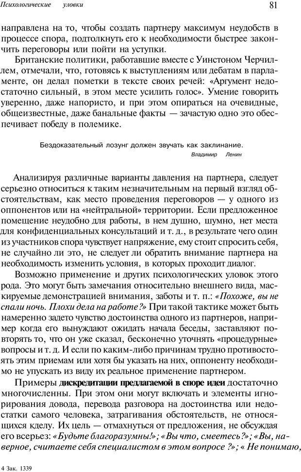 PDF. Уловки в споре. Винокур В. А. Страница 80. Читать онлайн