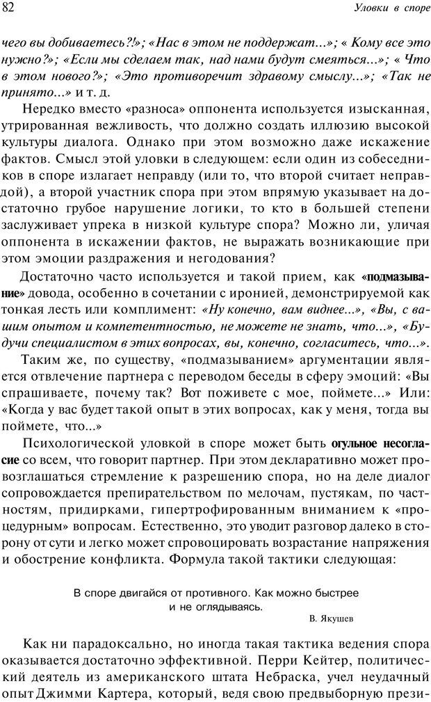 PDF. Уловки в споре. Винокур В. А. Страница 81. Читать онлайн