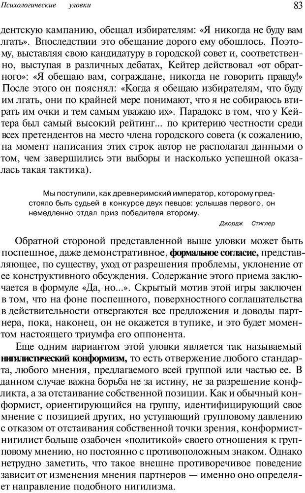 PDF. Уловки в споре. Винокур В. А. Страница 82. Читать онлайн