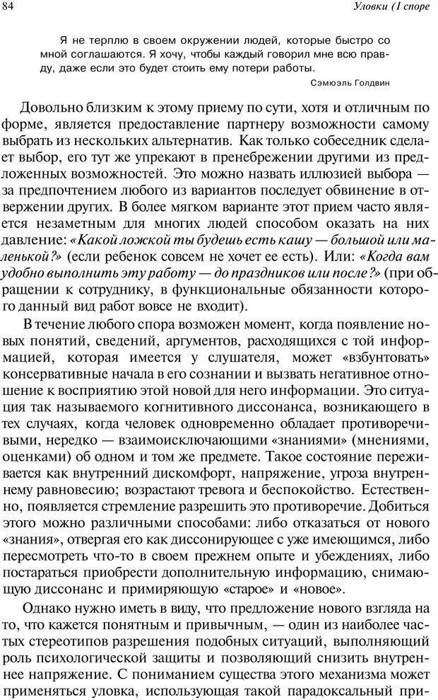 PDF. Уловки в споре. Винокур В. А. Страница 83. Читать онлайн