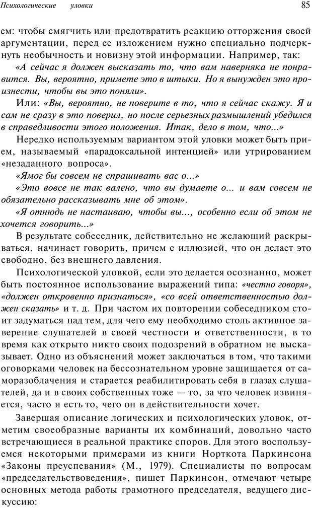 PDF. Уловки в споре. Винокур В. А. Страница 84. Читать онлайн