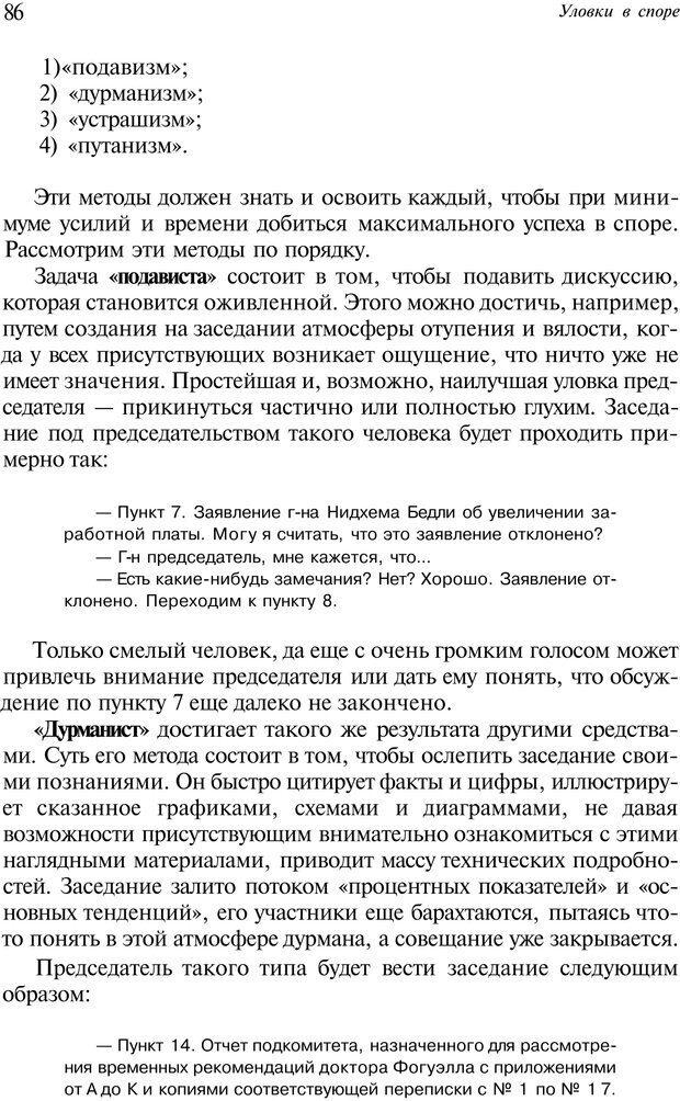 PDF. Уловки в споре. Винокур В. А. Страница 85. Читать онлайн