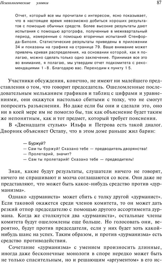 PDF. Уловки в споре. Винокур В. А. Страница 86. Читать онлайн