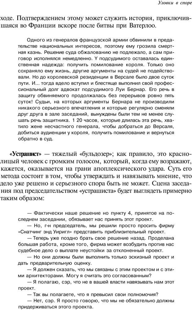 PDF. Уловки в споре. Винокур В. А. Страница 87. Читать онлайн