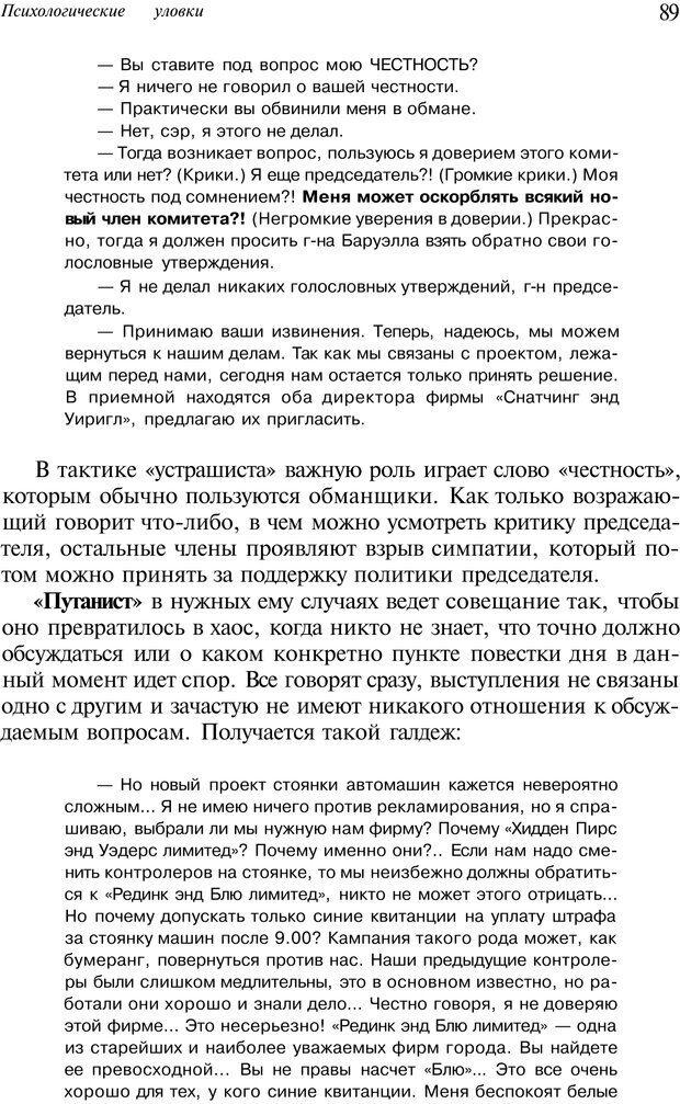 PDF. Уловки в споре. Винокур В. А. Страница 88. Читать онлайн
