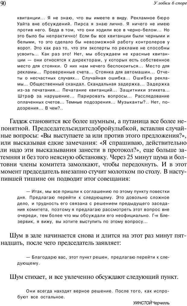 PDF. Уловки в споре. Винокур В. А. Страница 89. Читать онлайн
